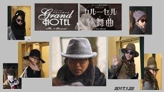 珠城りょう・愛希れいか・美弥るりか 月組 グランドホテルお稽古 2016年...