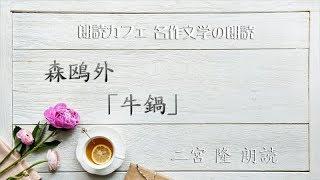 青空文庫名作文学の朗読 朗読カフェSTUDIO 二宮隆朗読 森鴎外「牛鍋」