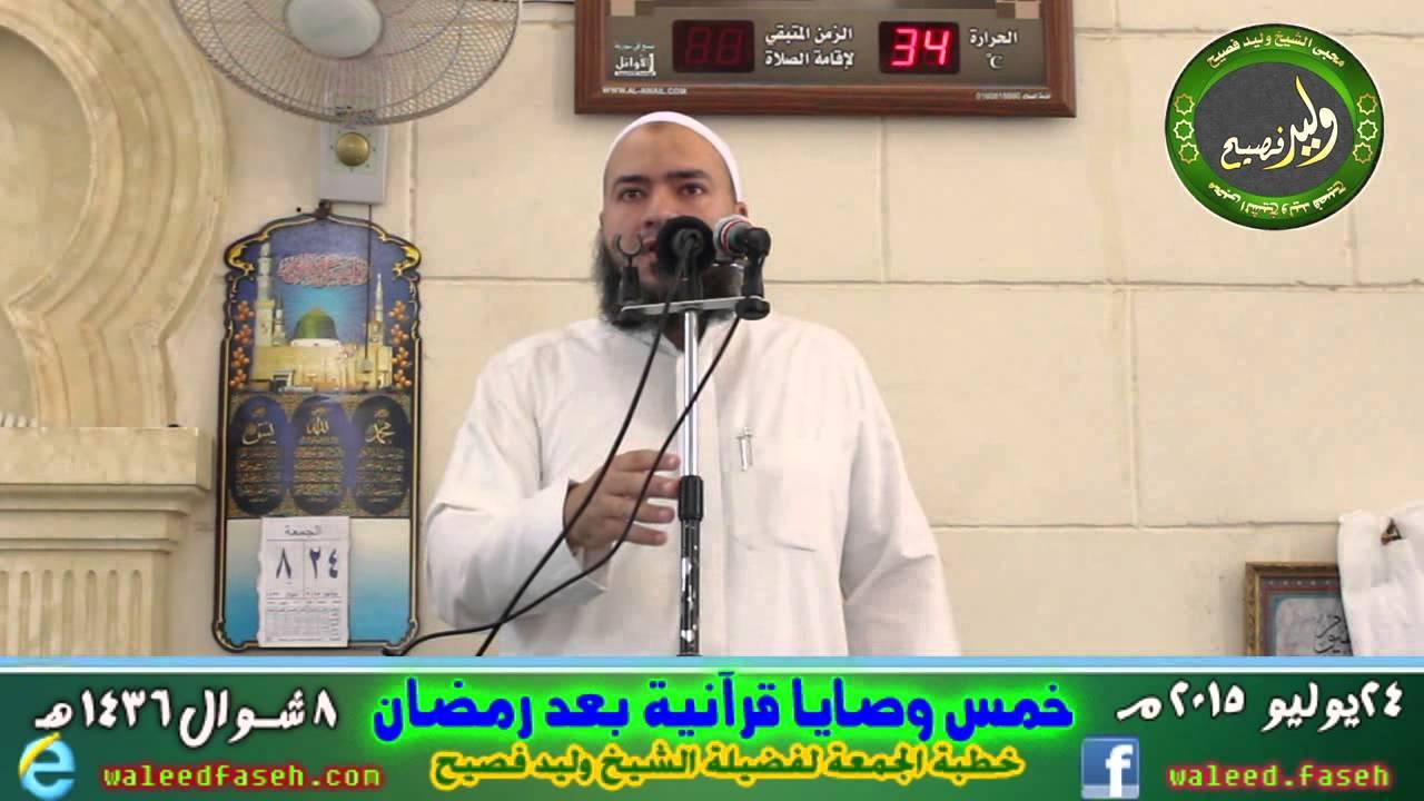 خمس وصايا قرآنية بعد رمضان خطبة الشيخ وليد فصيح 8 شوال 1436 هـ 24 7 2015 م Youtube