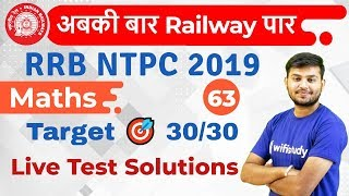 11:00 AM - RRB NTPC 2019 | Maths by Sahil Sir | Target 🎯 30/30 | Live Test Solutions