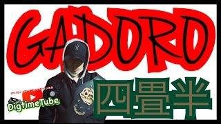 【新譜紹介】GADORO / 四畳半 #DigtimeTube