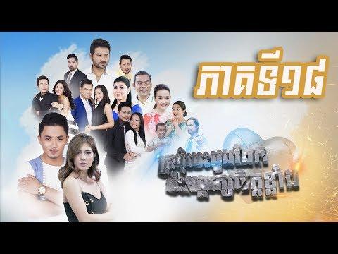 រឿង ក្រមុំបេះដូងដែក ប៉ះអង្គរក្សចិត្តខ្លាំង ភាគទី១៨ / Steel Heart Girl / Khmer Drama Ep18