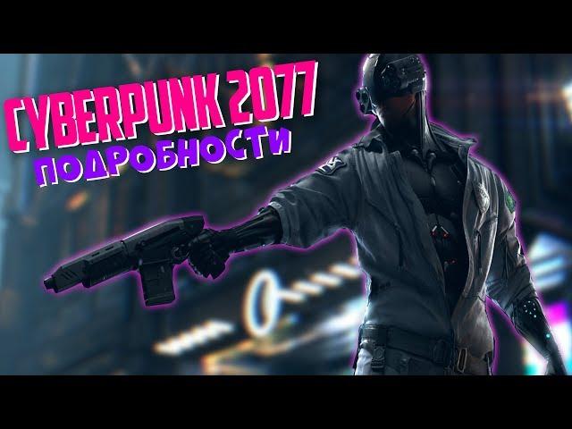 ????? ?????? CYBERPUNK 2077?