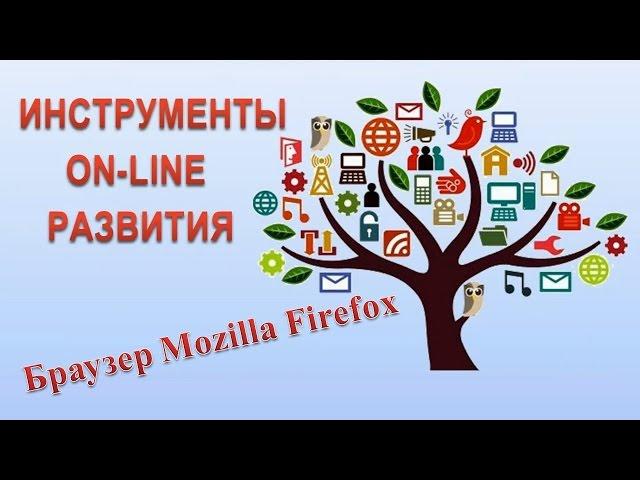 Тонкая настройка браузера Mozilla Firefox. Владимир Казанцев