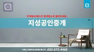 [보는부동산] 원종역세권 넓은 올수리빌라 매매