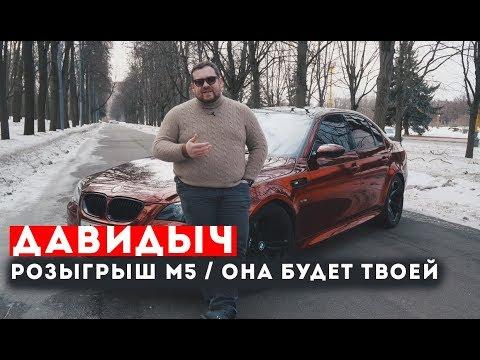 ДАВИДЫЧ - РОЗЫГРЫШ BMW M5 НАЧАЛСЯ / М5 БУДЕТ ТВОЕЙ