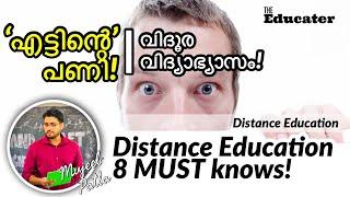 വിദൂര വിദ്യാഭ്യാസം! ഞെട്ടിപ്പിക്കുന്ന 'എട്ടിന്റെ' പണി! | Distance Education 8 MUST knows!
