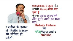 hqdefault - Ayurvedic Treatment For Kidney Problems