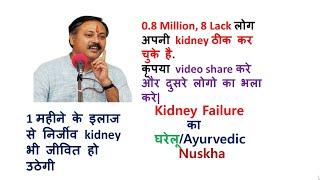 Rajiv Dixit - Kidney Failure Treatment - Hindi/Urdu -Gharelu Nuskha/Ayurvedic thumbnail