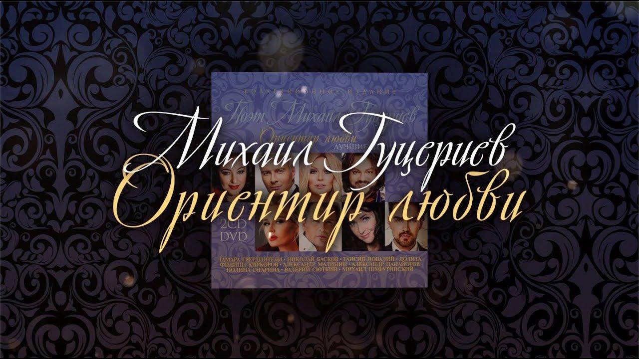 Сборник «Ориентир любви». Лучшие песни 2018 года настихи Михаила Гуцериева