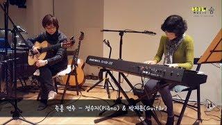 즉흥 연주 - 정수지(Piano) & 박지은(Guitar)