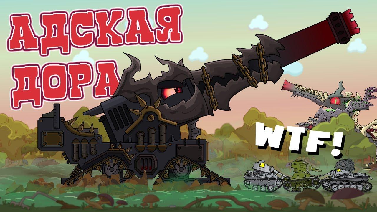 Адская ДОРА - Мультики про танки