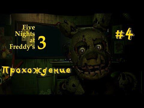Давай играть в 5 ночей с Фредди-3. Ночь 4#2.Прошли!