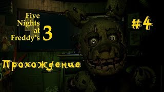 FIVE NIGHTS AT FREDDY S 3 Ночь 4 2 ПРОШЛИ