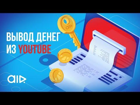 Как вывести деньги с YouTube на банковскую карту, PayPal, Webmoney, Payoneer - Счет AIR