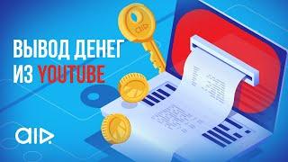 Как вывести деньги с YouTube на банковскую карту PayPal Webmoney Payoneer   Счет A R