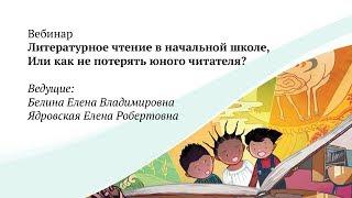 Вебинар  «Литературное чтение в начальной школе, Или как не потерять юного читателя?»