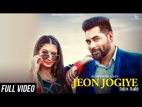 Kulwinder Gill - Jeon Jogiye || Laddi Gill || Full Video || Latest Punjabi Song 2018 || Boombox