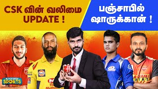 CSKன் Valimai Update! Shahrukh Khan for Punjab! Moeen Ali for CSK | SRH | MI I PK I IPL 2021 Auction