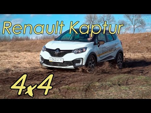 Что имеем за ЛямДвести Renault Kaptur 2.0 4x4. Рено Каптур тест драйв
