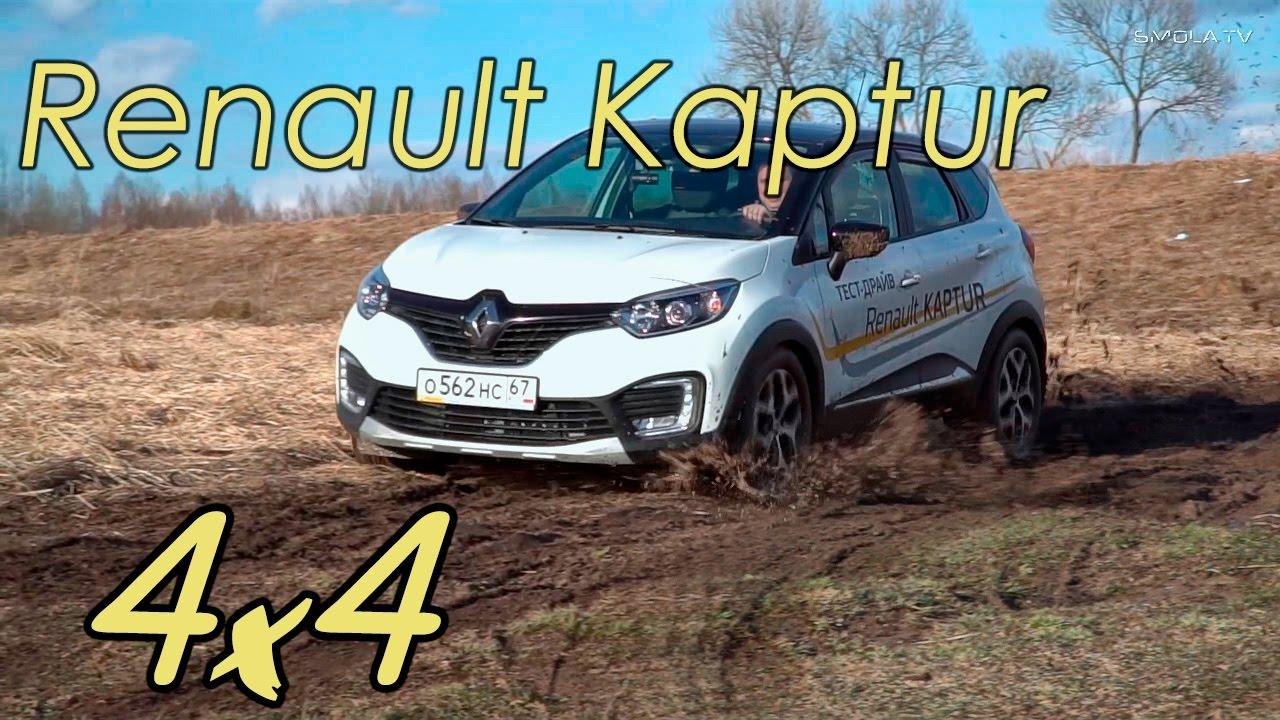 Что имеем за ЛямДвести? Renault Kaptur 2.0 4x4. Рено Каптур тест-драйв