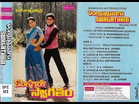 DONGAGARU SWAGATHAM 1987,  Naa Guttune, Janaki Veturi Chakravarthy