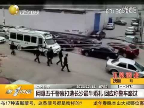 Net exposure five thousand police to create the most cattle wedding Changsha
