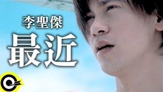 Download lagu 李聖傑 Sam Lee 最近 Music MP3