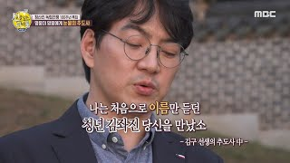 [선을 넘는 녀석들 리턴즈] 영웅이 영웅에게, 김구 선생의 눈물의 추도사! 20201025