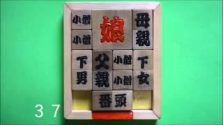 「箱入り娘」の解き方手順 thumbnail