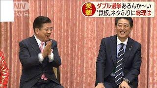 「W選あるんか~い」吉本新喜劇ツッコミに総理は・・・(19/06/06)