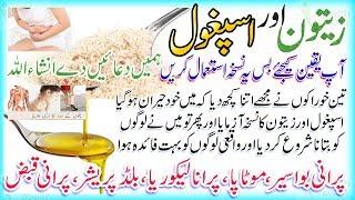Ispaghol Ke Fayde in urdu  Psyllium Benefit in urdu hindi  isabgol for weight loss urdu