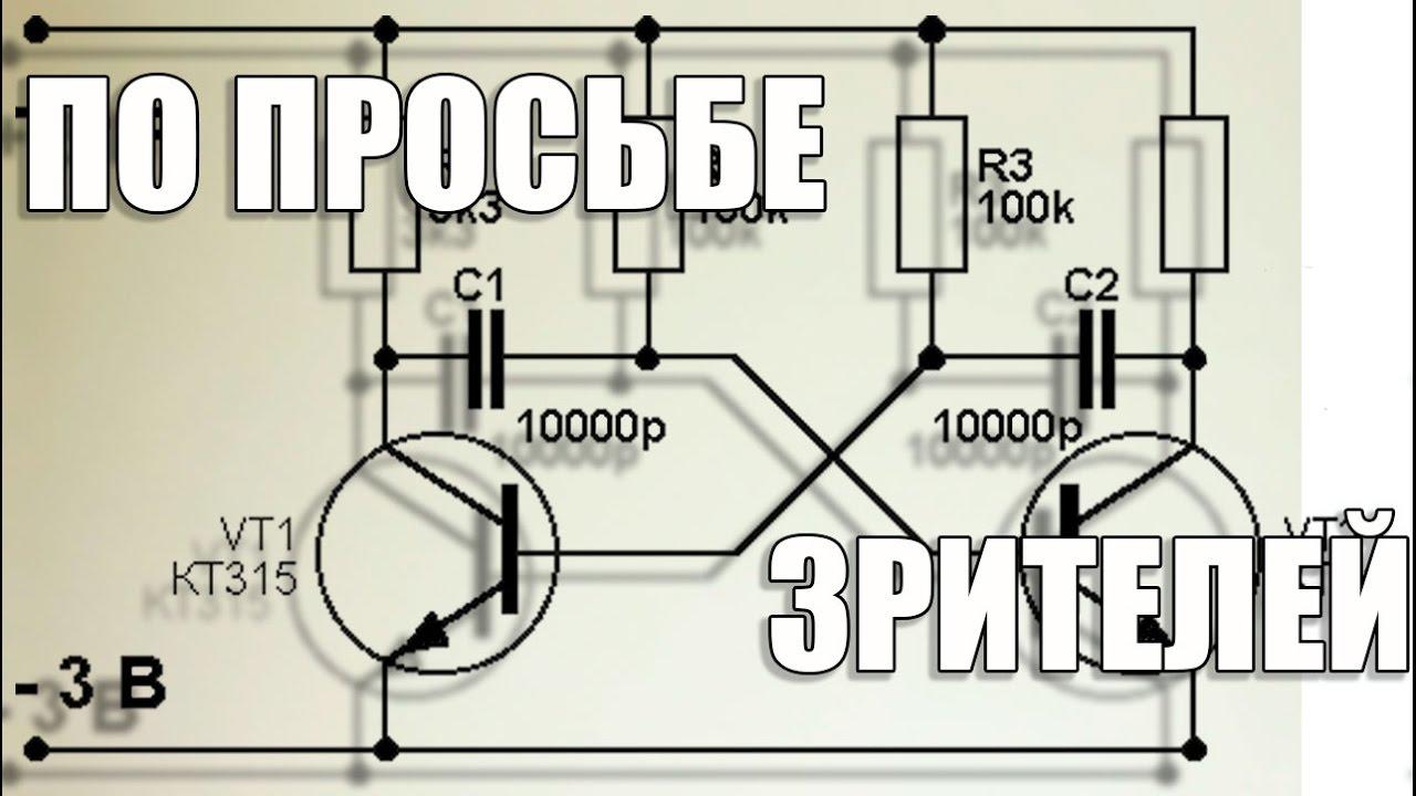 Схема простого звукового генератора фото 696
