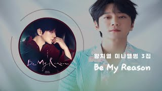 [전곡듣기] 황치열 미니앨범 3집 'Be My Reason' | The 3rd Mini Album | Hwang Chi Yeul
