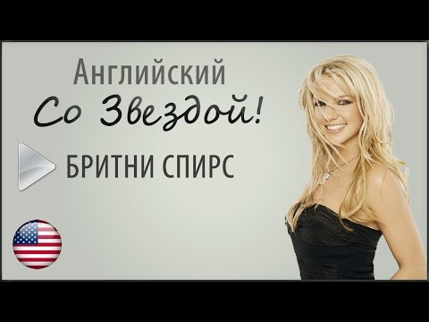 Английский со Звездой Бритни Спирс www.english-challenge.ru