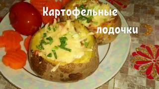 Картофель запечённый в духовке. Картофель с начинкой.