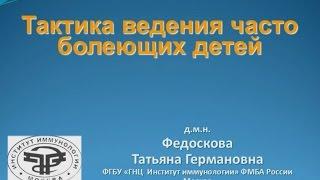 Федоскова Т. Г. Тактика ведения часто болеющих детей