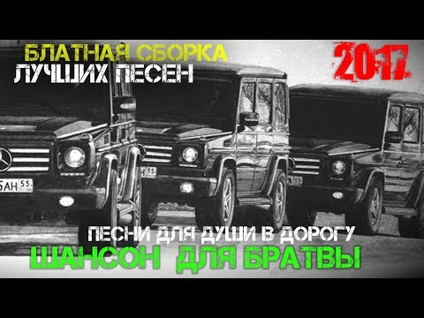 Бандитские песни - 2018. Русский Шансон для Братвы!