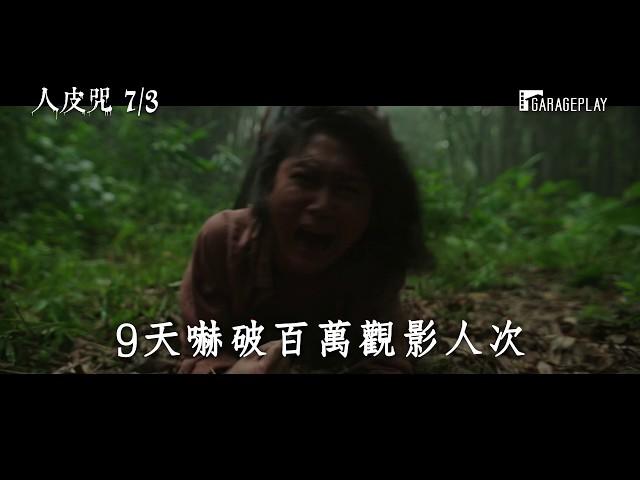 《哭聲》製片團隊破膽打造!【人皮咒】Impetigore 前導預告 7/3(五) 血肉模糊