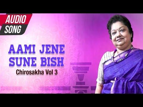 Aami Jene Sune Bish | Shraboni Sen | Bengali Song | Rabindra Sangeet | Atlantis Music
