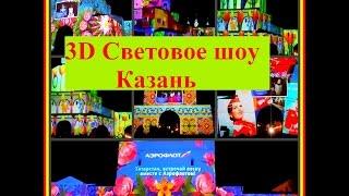 "3D световое (лазерное) шоу ""Весна прилетела"" г. Казань 3D Iight show ""Spring has arrived"" Kazan"