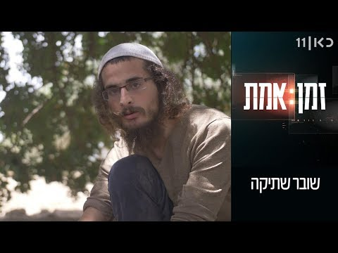 זמן אמת עונה 2 | פרק 8 - מאיר אטינגר שובר שתיקה