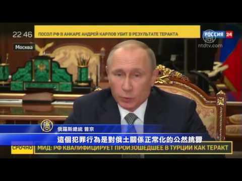 俄驻土国大使遇刺身亡 现场录下骇人一刻 国际谴责(慎入)(安卡拉恐袭_俄驻土耳其大使)