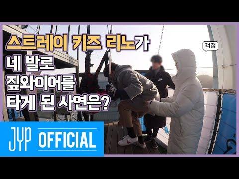 Stray Kids(스트레이 키즈) 멤버들을 당황하게 한 요리의 정체는?!|Stray Kids: 제9구역 시즌4 EP.02