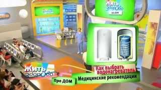 Как выбрать водонагреватель. Медицинские рекомендации(, 2014-07-07T08:40:16.000Z)