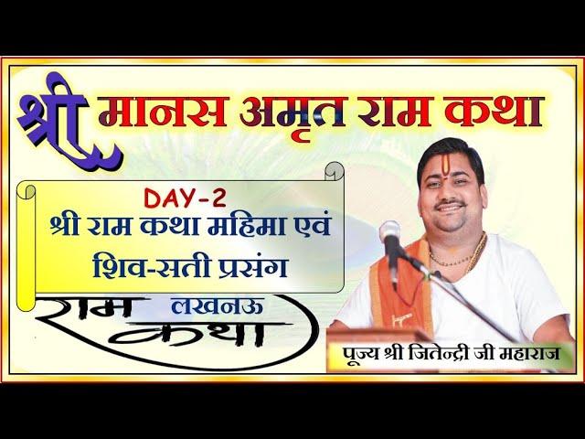 श्री मानस अमृत राम कथा l Pujya Shri Jitendri Ji Maharaj | Day-2 Nishatganj | Lucknow Ram Katha