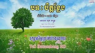 🎤 ភ្លេងសុទ្ធបទប្រុស-ចិត្តខ្លែង-Khmer Karaoke Plengsot-Chet Khleng
