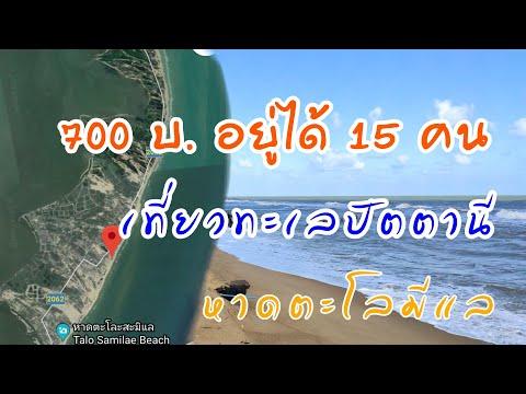 สถานที่เที่ยวทะเลปัตตานี ที่พักราคาโครดถูก บรรยากาศสงบ (Beach trip PATANI)