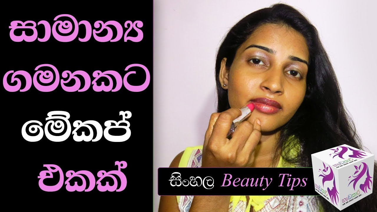Sinhala Casual Everyday Makeup Video Tutorial For Office Easy 9 min Makeup  Tutorial