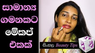 Sinhala Casual Everyday Makeup Video Tutorial For Office Easy 5 min Makeup Tutorial